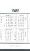 sbs-kartyanaptar-1960-1970-1980-1990-071B