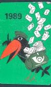 sbs-kartyanaptar-1960-1970-1980-1990-105A